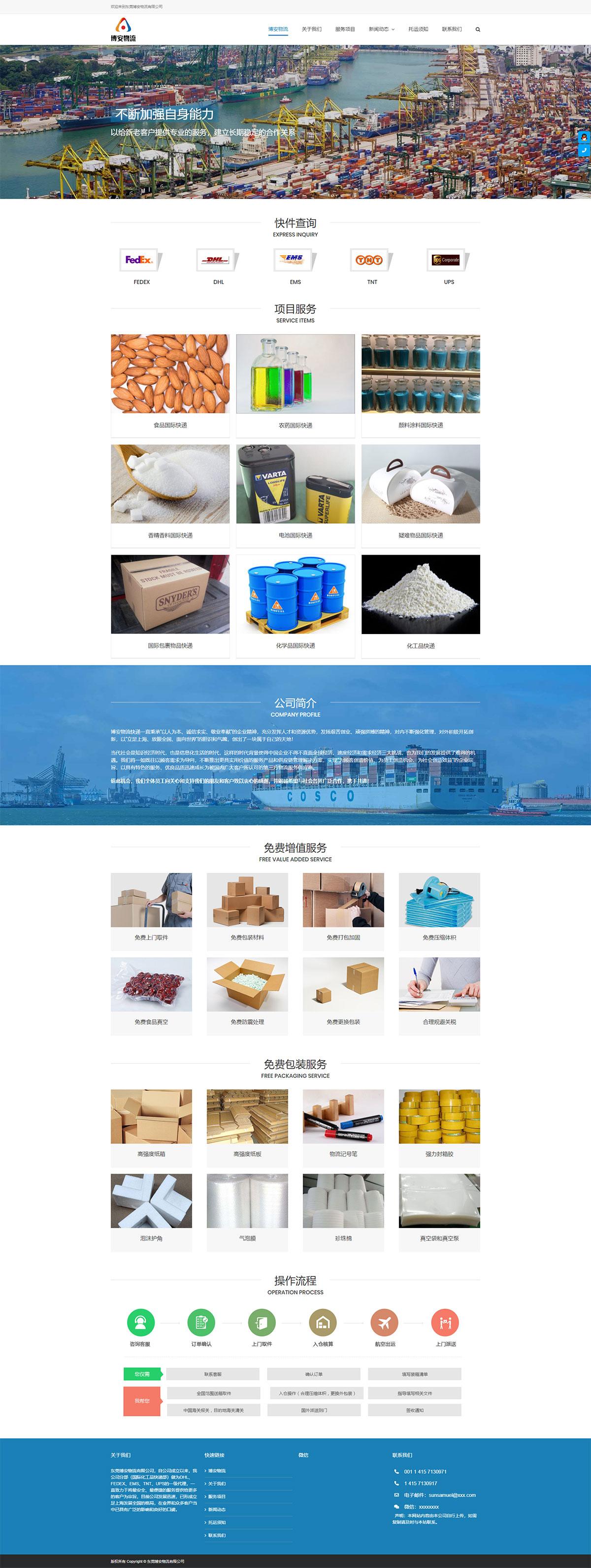 外贸建站公司企业案例