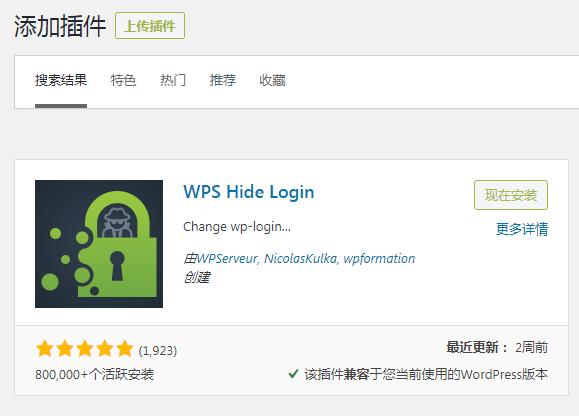 wordpress简单有效的安全防护设置
