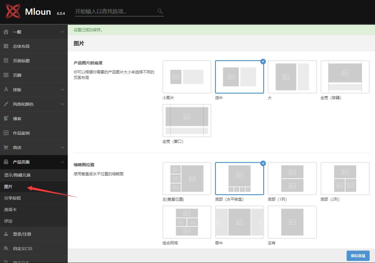 Mloun产品详情页主图排版设置